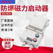防爆磁力启动器3KW电机防爆接线箱防爆断路器配电箱图片