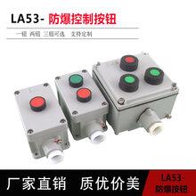 LA53-1防爆急停控制按钮开关CT6/旋转式自锁按钮盒蘑菇头带防护罩图片