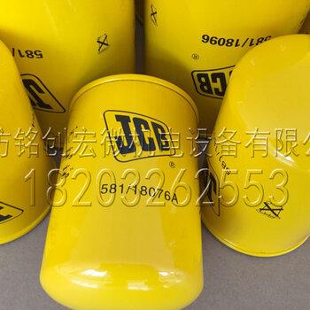 581/18076A机油滤芯JCB杰西博机油滤清器河北厂家