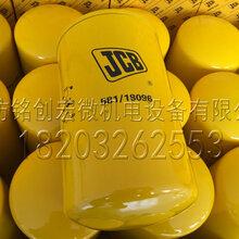 581/18096机油滤芯杰西博挖掘机滤清器滤芯替代JCB厂家供应图片