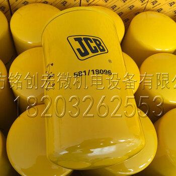 581/18096机油滤芯杰西博挖掘机滤清器滤芯替代JCB厂家供应