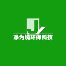 广州市除甲醛/广州室内车内甲醛检测/广州净为境环保科技有限公司—136-8269-6018