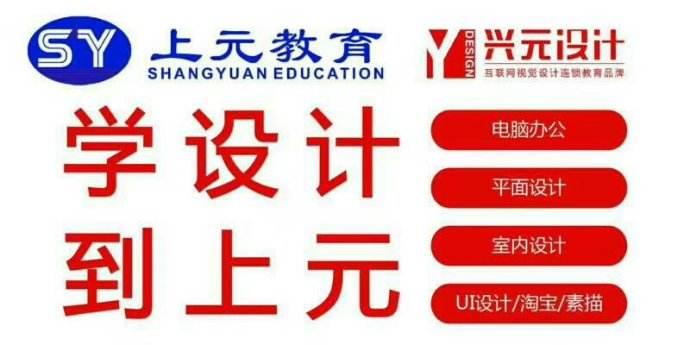 为什么说平面设计现在就业前景好芜湖上元教育