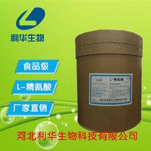 食品级L-精氨酸生产厂家L-精氨酸报价