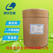 食品级L-半胱氨酸生产厂家L-半胱氨酸报价