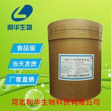 食用组氨酸盐酸盐厂家供应