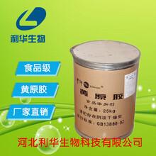 黄原胶生产厂凤凰联盟登录黄原胶价格图片