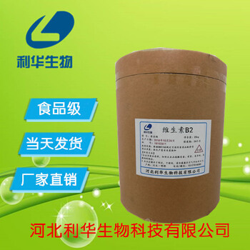 食品级维生素B2生产厂家维生素B2报价
