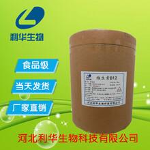 食品级维生素B12生产厂家维生素B12报价图片