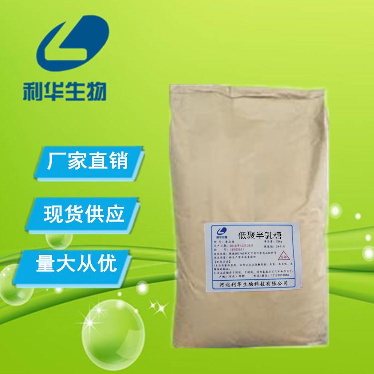 低聚半乳糖生产厂家低聚半乳糖添加量