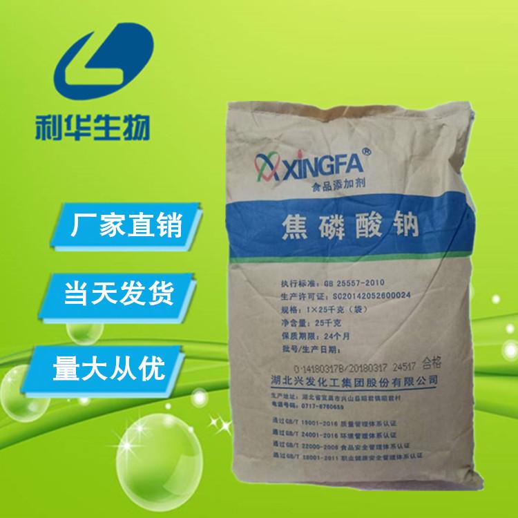 焦磷酸钠生产厂家焦磷酸钠添加量