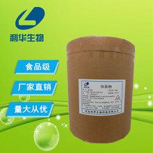 抹茶粉原料生产商食用级抹茶粉什么价格