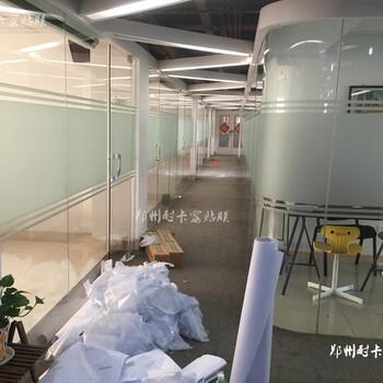 郑州办公室隔断贴膜,玻璃贴膜上门施工