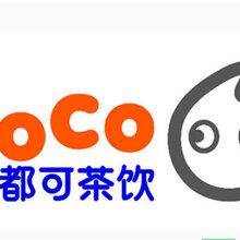 上海CoCo都可茶饮加盟费多少?