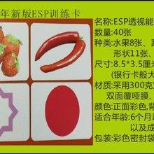 七田真右脑开发ESP透视能力训练卡魔术-七田真ESP卡图片