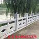 供应桥栏杆-桥梁栏杆-石头栏杆厂家定做定制-曲阳县聚隆园林雕塑有限公司