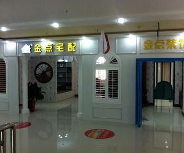 北京信工金点百叶门窗齐发国际