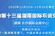 2020第十三屆湖南國際農資交易會