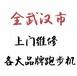 武汉岱宇/BH必艾奇/汇祥跑步机维修_武汉健身房商用跑步机保养移机不启动维修