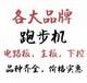 武汉洪山区健身房商用跑步机安装调试_洪山跑步机维修_洪山按摩椅搬家移机拆装