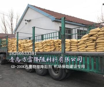 青岛方雷降阻材料有限公司