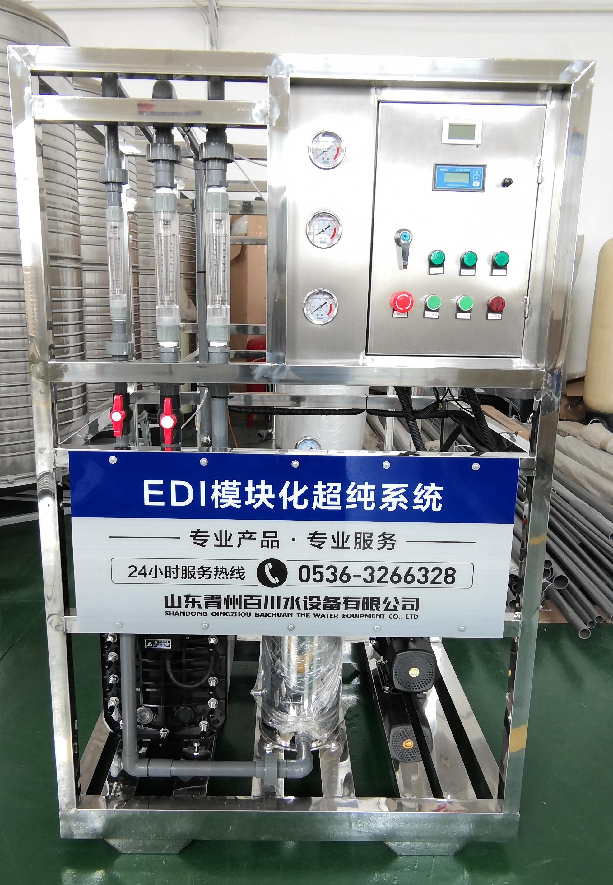 化肥行业超纯水设备