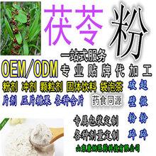 供应纯茯苓粉超细白茯苓粉熟粉中药材粉代餐粉代加工OEM图片