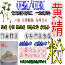 黄精提取物黄精多糖黄精粉植物提取原料粉OEM贴牌代加工图片