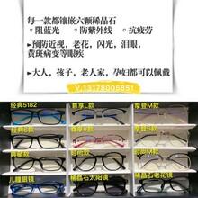 愛大愛稀晶石手機眼鏡防藍光抗疲勞看手機護眼圖片