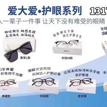 愛大愛稀晶石手機眼鏡防藍光防輻射抗疲勞保護眼睛圖片