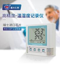 供应GPRS温湿度记录仪-wifi温湿度记录仪-USB数据导出