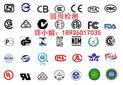 3c认证,ce认证_3c认证,ce认证,fcc认证,ios体系图片