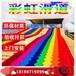 天邊的彩虹身邊的彩虹滑道游樂設備七彩滑道四季旱雪滑道場地