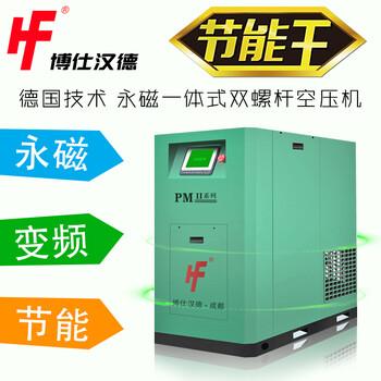 博仕漢德永磁變頻空氣壓縮機11kw-22kw永磁變頻螺桿式空壓機靜音氣泵空壓機小型