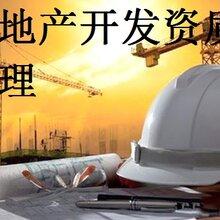 转让朝阳区房地产开发资质三级资质带业绩