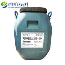 疏水改性碱溶涨增稠剂ASE60最的报价疏水改性碱溶涨增稠剂ASE60图片