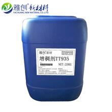 碱溶胀增稠剂TT935丙烯酸增稠剂tt935图片
