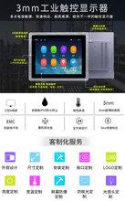 10.4寸高清工业显示器电容电阻非触摸抗干扰高亮度超薄工控显示屏图片