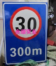上海地下标志牌交通车库反光标牌限高牌指示牌指引牌限速