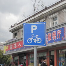 交通安全标志指示牌需定制