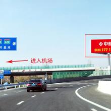 银川河东机场进入、出口匝道三面高炮广告位