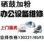 上海黄浦区长宁区兄弟打印机维修爱普生实达针式维修保养租赁图片