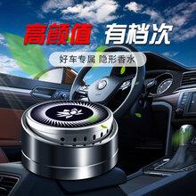 JK-520新款创意车载座式香熏座铝合金固体香膏汽车香水摆件