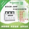 EOCR-3DE数字型电机保护器施耐德韩国三和原装进口