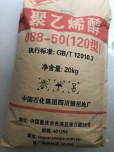 大量供應四川川維聚乙烯醇2488粉末價格低廉圖片