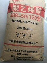 大量供应四川川维聚乙烯醇2488粉末价格低廉图片