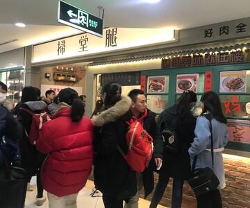 北京扫堂腿餐饮管理有限公司