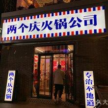 特色火锅加盟,重庆特色火锅加盟品牌该怎样选?