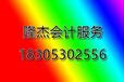 菏泽公司变更,注销,工商税务办理,会计服务