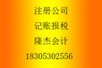 郓城县注册公司,财税记账代理,企业工商年检
